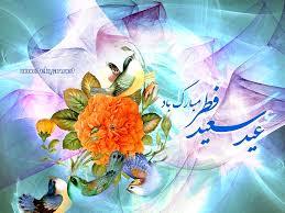 تبریک عید سعید فطر .......!!!!