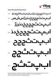 Helvetica New Light Helvetica Neue Arabic Helvetica Neue Typography Graphic