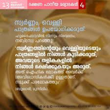 Quran Quotes Life In Malayalam Quran Quotes Love In Islamic Quotes