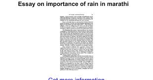 essay on importance of rain in marathi google docs