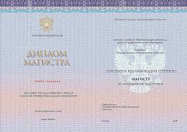 Купить диплом магистра Продажа дипломов и аттестатов  Заказать