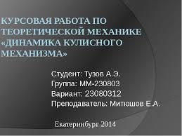 Курсовая работа по теоретической механике Динамика кулисного  Описание слайда Курсовая работа по теоретической механике