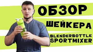 Обзор <b>шейкера SportMixer</b> от <b>BlenderBottle</b>. - YouTube
