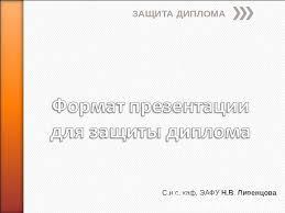 Презентация Формат презентации для защиты диплома скачать  Формат презентации для защиты диплома