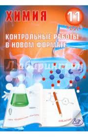 Книга Химия класс Контрольные работы в НОВОМ формате  Химия 11 класс Контрольные работы в НОВОМ формате