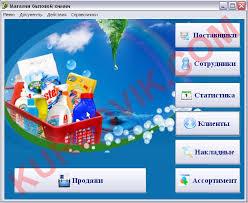 АИС Магазин бытовой химии ado access Дипломная работа ВКР  АИС quot Магазин бытовой химии quot