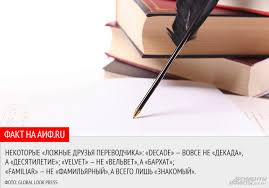 Дипломная работа переводчика ложные друзья переводчика Аннотация к дипломной работе ключевые слова Конституционное право на жизнь дипломная работа