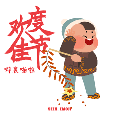 Small Picture Chinese new year GIF on Behance