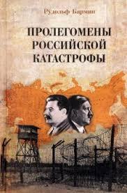 бармин рудольф георгиевич пролегомены российской катастрофы трилогия часть 1 2