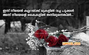 List Of Malayalam Sad Quotes 40 Sad Quotes Pictures And Images New Malayalam Quotes About Sad Moment