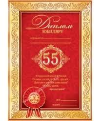 Открытки дипломы приглашения к Юбилею наборы для проведения  Диплом юбиляру 55 4ГФ 116
