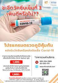 จะฉีดวัคซีนเข็มที่ 3 เพิ่มดีหรือไม่ ?? โปรแกรมตรวจภูมิคุ้มกัน  หลังรับวัคซีนหรือหลังติดเชื้อ Covid-19