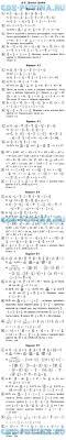 ГДЗ решебник по математике класс Ершова Голобородько Деление дробей