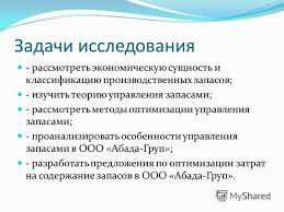 Презентация на тему Дипломная работа Актуальность исследования  4 Задачи исследования