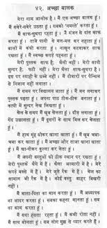 essay on ldquo an ideal student rdquo in hindi language 10032