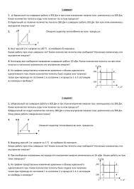 Термодинамика класс Гайдар О К Вариант Внешние силы 1 ый закон термодинамики 10 класс