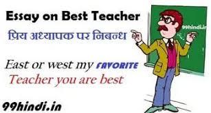 best teacher essay in hindi  best teacher essay in hindi