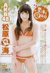 松原夏海の最新ヌード画像(3)