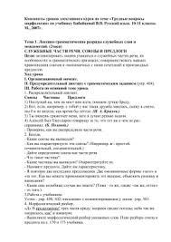 Контрольный диктант Конспекты уроков элективного курса по теме