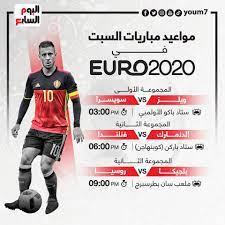 وقت مباريات اليوم السبت 12 6 2021 والقناة الناقله