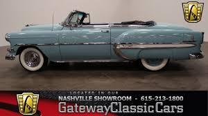 1954 Chevrolet Belair Convertible,Gateway Classic Cars-Nashville ...
