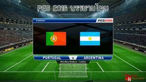 PES 2016 บรรยายไทย (ทีมชาติโปรตุเกส VS ทีมชาติอาเจนติน่า) - YouTube