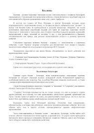 Реферат по теме Былины docsity Банк Рефератов Скачать документ