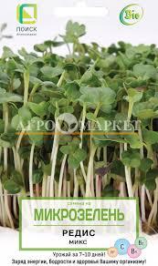 Купить Мелкая фасовка семян <b>Горох ОВОЩНОЙ микрозелень</b> ЦВ ...