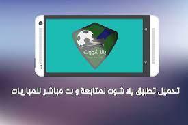 تحميل تطبيق Yalla Shoot للاندرويد و للايفون بث مباشر للمباريات | Tablet,  Electronic products, Uggs