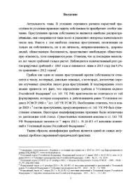 Уголовная ответственность за грабеж Курсовая Курсовая Уголовная ответственность за грабеж 3