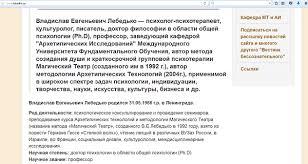 О питерском докторе психологии Лебедько phd в России О докторской диссертации Лебедько