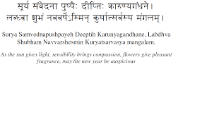 New Year Wishes In Sanskrit Quotes