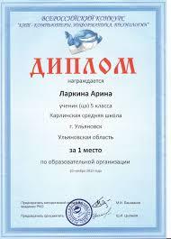 МБОУ Карлинская средняя школа Официальный сайт Диплом Ларкиной А за 1 место по образовательной организации во Всероссийском конкурсе КиТ