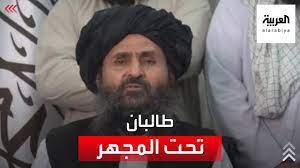 رئيس المكتب السياسي لحركة طالبان: السيطرة على أفغانستان ستكون اختبارا  لحكومتنا - YouTube