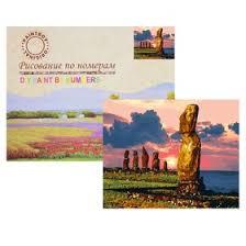 <b>Картина по номерам</b> «<b>Остров</b> Пасхи» (4473017) - Купить по цене ...