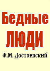 Пушкин повесть Капитанская дочка краткое содержание  Бедные люди кратко