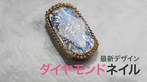 最新デザインダイヤモンドのようなネイルデザイン Youtube