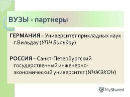 Презентация на тему МЕЖДУНАРОДНАЯ ПРОГРАММА Двойной российско  2 ВУЗЫ партнеры