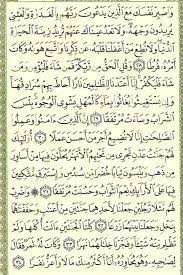 Quran: 18.Al-Kahf سورة الكهف - Style: 1 - Page: 297 - القرآن الكريم