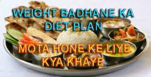 Weight Badhane Ke Liye Kya Khaye Diet Plan In Hindi