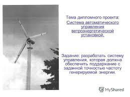 Презентация на тему Тема дипломного проекта Система  1 Тема дипломного проекта Система автоматического управления ветроэнергетической