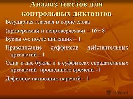 Презентация на тему Основные типы наречий Определительные  16 Анализ текстов для контрольных диктантов