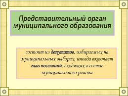 Организационные основы местного самоуправления презентация онлайн Допустима только для МР Представительный орган муниципального образования Представительный