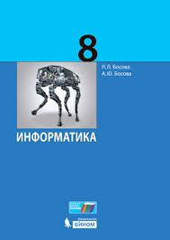 Босова Л Л  Перейти на состав УМК