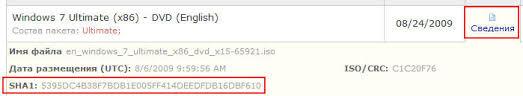 Как проверить контрольную сумму дистрибутива windows  Увеличить рисунок