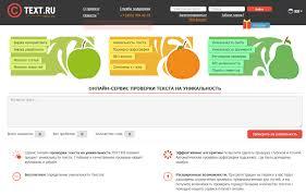 Проверить работу на плагиат ru Онлайн сервис проверки текста на уникальность