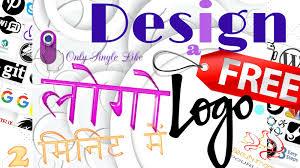 design logo online kya aap janana chahte hai ki me logo kaise banate agar apka answer yes hai kya aap janana chahte hai ki me logo kaise banate agar apka answer yes