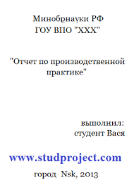 Отчет о прохождении практики СтудПроект Отчетик Итак по окончании прохождения производственной или преддипломной практики