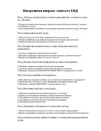 Контрольные вопросы зачета по БЖД Факторы определяющие условия  Контрольные вопросы зачета по БЖД Факторы определяющие условия взаимодействия человека и окружающей среды