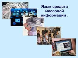 Презентация на тему Язык средств массовой информации образец  4 Язык средств массовой информации